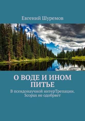 Евгений Шуремов, Оводе иином питье. Впсевдонаучной интерТрепации. Scopus неодобряет