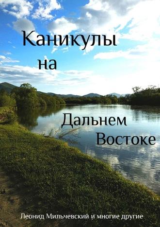 Леонид Мильчевский, Каникулы наДальнем Востоке