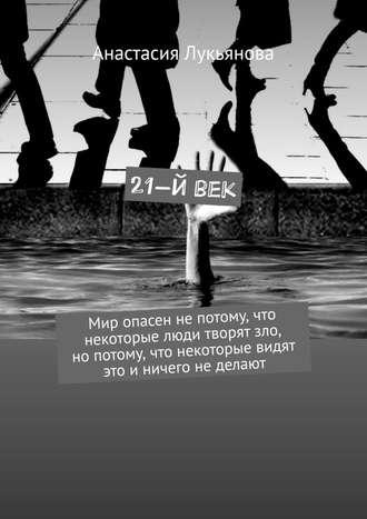 Анастасия Лукьянова, 21-йвек. Мир опасен непотому, что некоторыелюди творятзло, нопотому, что некоторыевидят это иничего неделают