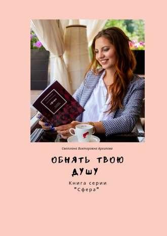 Светлана Архипова, Обнять твоюдушу. Книга серии «Сфера»