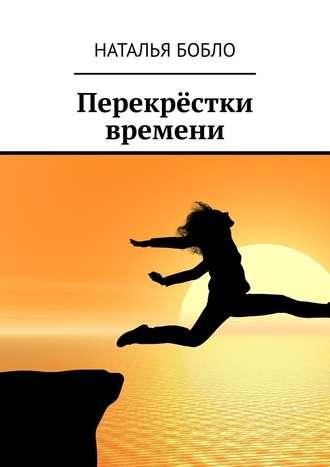 Наталья Бобло, Перекрёстки времени