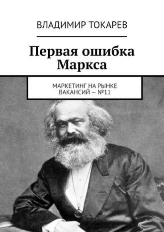 Владимир Токарев, Первая ошибка Маркса. Маркетинг нарынке вакансий–№11