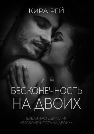 Кира Маковецкая, Бесконечность надвоих