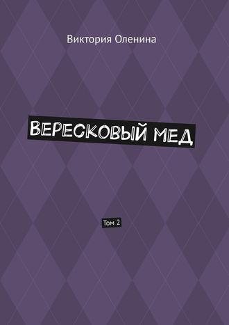 Виктория Оленина, Вересковыймед. Том2