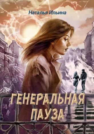 Наталья Ильина, Генеральная пауза. Повесть