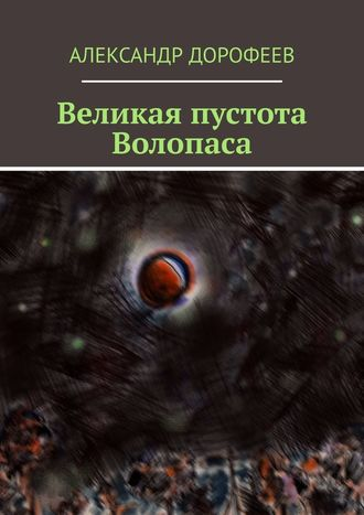 Александр Дорофеев, Великая пустота Волопаса