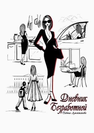 Сабина Алимжанова, Дневник Безработной