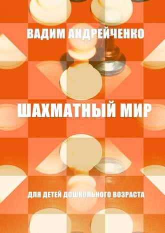 Вадим Андрейченко, Шахматныймир. Для детей дошкольного возраста