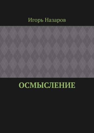 Игорь Назаров, Осмысление
