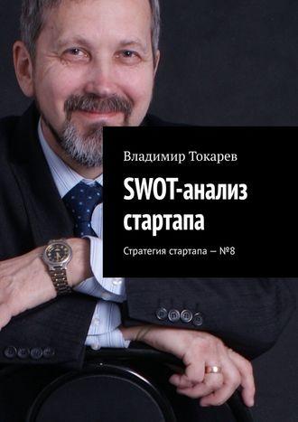 Владимир Токарев, SWOT-анализ стартапа. Стратегия стартапа–№8