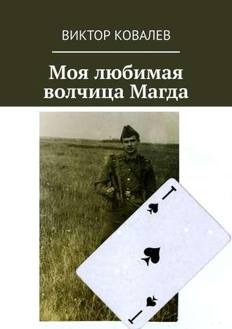 Виктор Ковалев, Моя любимая волчица Магда