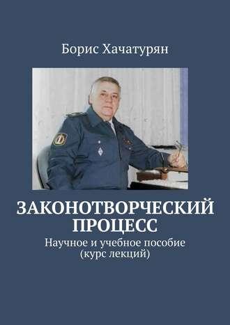 Борис Хачатурян, Законотворческий процесс. Научное иучебное пособие (курс лекций)