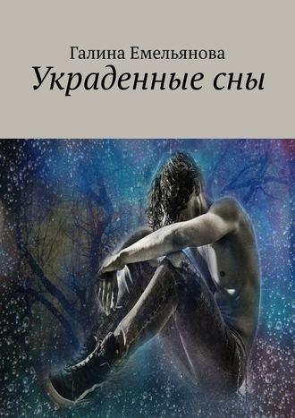 Галина Емельянова, Украденныесны