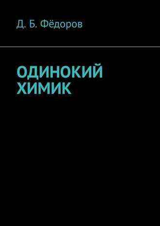 Даян Фёдоров, Одинокий химик