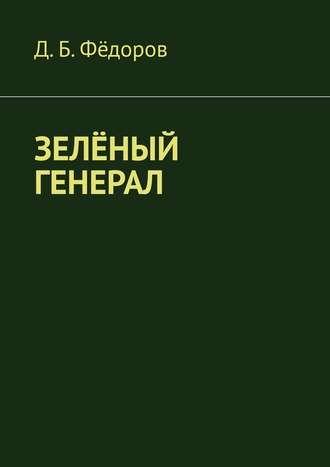 Даян Фёдоров, Зелёный генерал