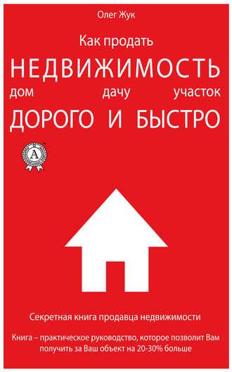 Олег Жук, Как продать недвижимость: дом, дачу, участок максимально дорого и быстро