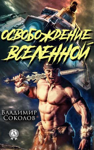 Владимир Соколов, Освобождение вселенной