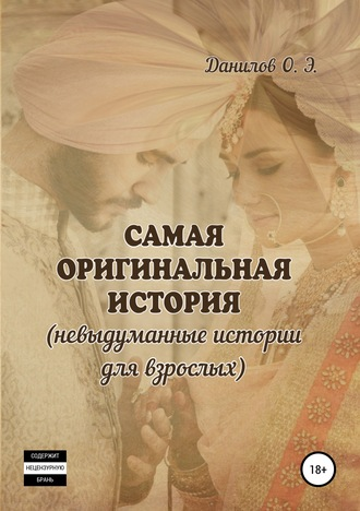 Олег Данилов, Самая оригинальная история (невыдуманные истории для взрослых)