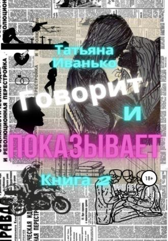 Татьяна Иванько, Говорит и показывает. Книга 2