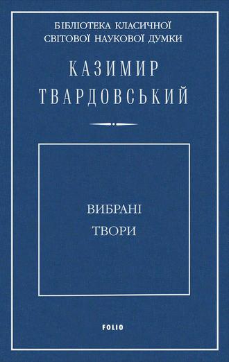 Казимир Твардовський, Вибрані твори