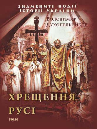 Володимир Духопельников, Хрещення Русі
