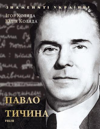 Юлія Коляда, Ігор Коляда, Павло Тичина