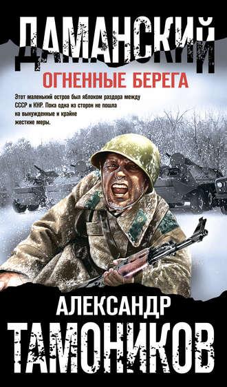 Александр Тамоников, Даманский. Огненные берега