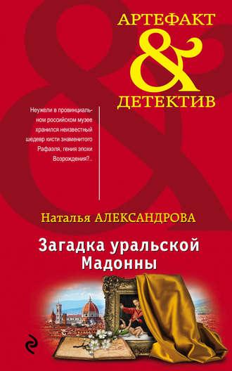 Наталья Александрова, Загадка уральской Мадонны