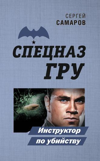 Сергей Самаров, Инструктор по убийству