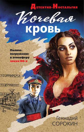Геннадий Сорокин, Кочевая кровь