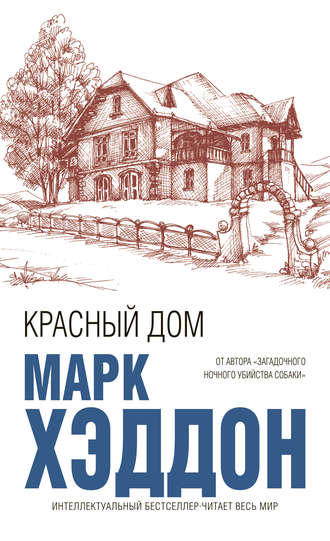 Марк Хэддон, Красный дом