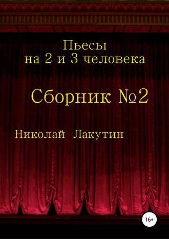 Николай Лакутин, Пьесы на 2 и 3 человека