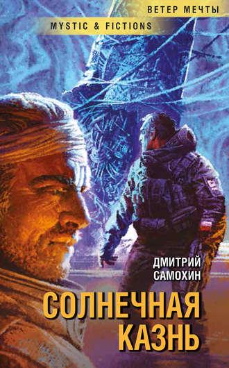Дмитрий Самохин, Солнечная Казнь