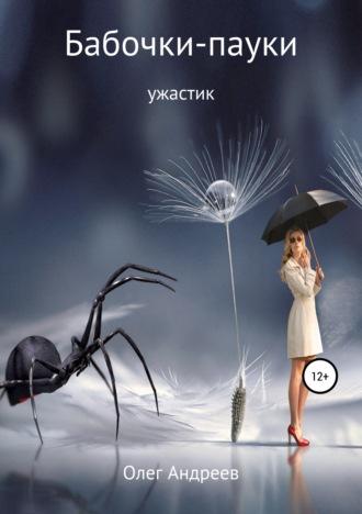 Олег Андреев, Бабочки-пауки
