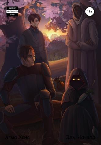 Сергей Селин, Пожиратели миров