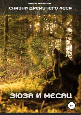 Новак Мурашев, Сказки Дремучего леса. Зюзя и Месяц