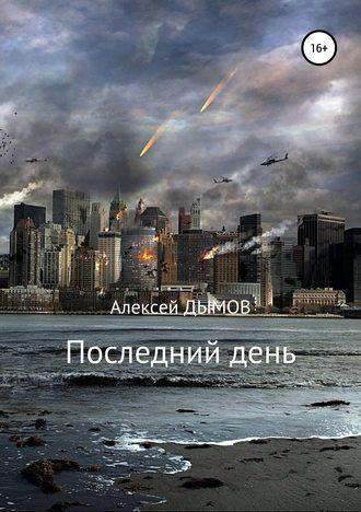 Алексей Дымов, Последний день