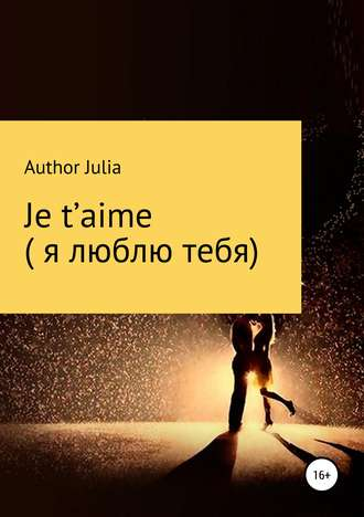 Author Julia, Je t'aime (Я люблю тебя)