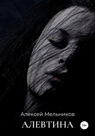 Алексей Мельников, Алевтина