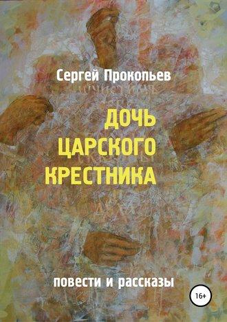 Сергей Прокопьев, Дочь царского крестника