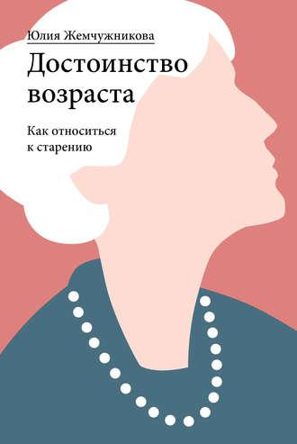 Юлия Жемчужникова, Достоинство возраста. Как относиться к старению
