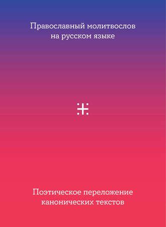Сборник, Православный молитвослов на русском языке. Поэтическое переложение канонических текстов
