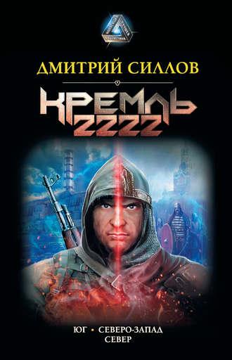 Дмитрий Силлов, Кремль 2222: Юг. Северо-Запад. Север