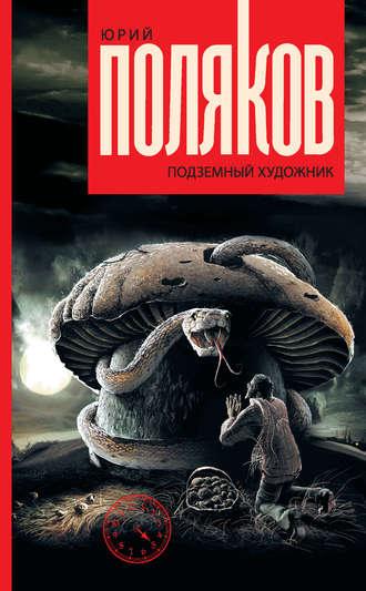 Юрий Поляков, Подземный художник