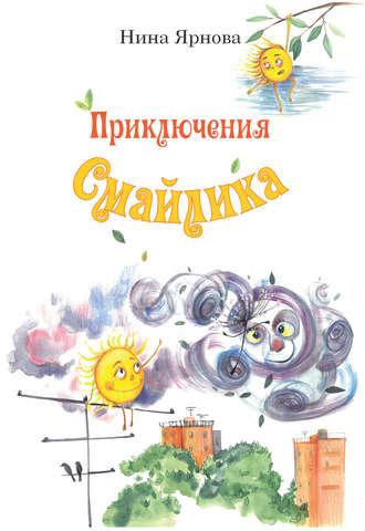 Нина Ярнова, Приключения Смайлика