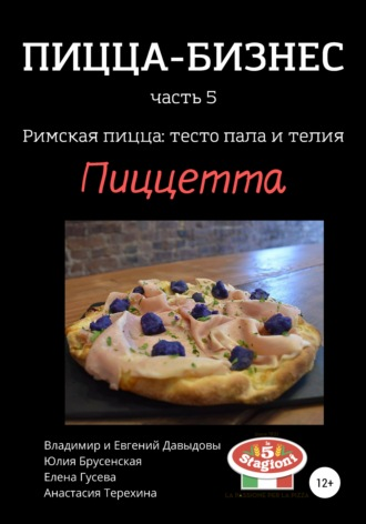 Владимир Давыдов, Анастасия Терехина, Пицца-бизнес, часть 5. Римская пицца: тесто пала и телия. Пинса романо