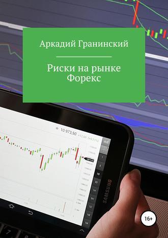 Аркадий Гранинский, Риски на рынке Форекс