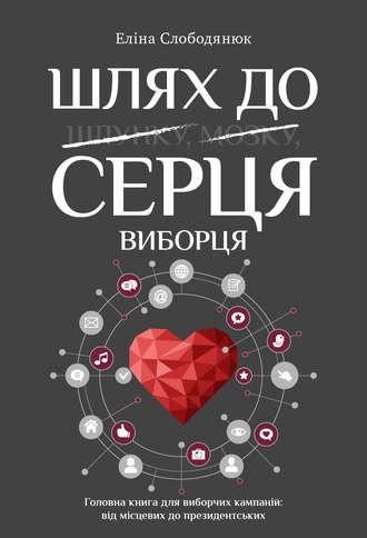 Еліна Слободянюк, Шлях до серця виборця