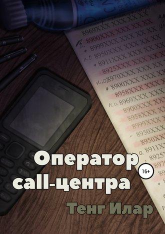 Тенг Илар, Оператор call-центра