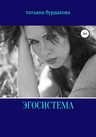 Татьяна Бурдакова, Эгосистема
